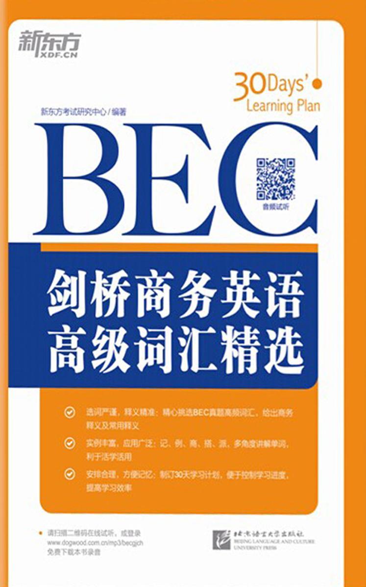 剑桥商务英语(BEC)高级词汇精选(剑桥商务英语(BEC)词汇精选系列 3)
