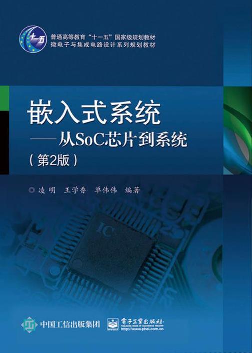 嵌入式系统——从SoC芯片到系统(第2版)