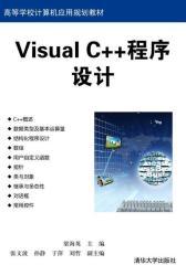 Visual C++程序设计(试读本)