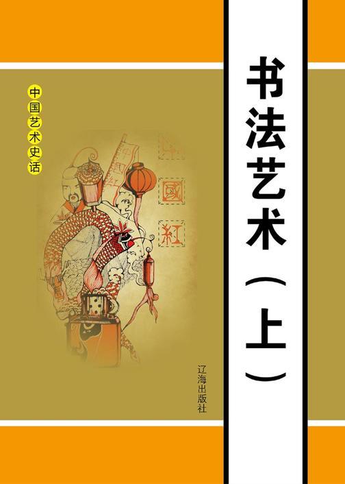 书法艺术(上)