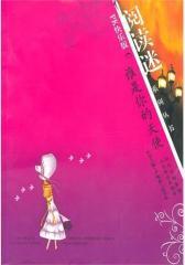阅读迷系列丛书:谁是你的天使