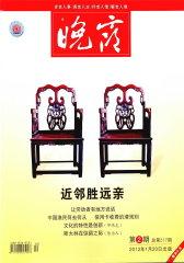晚霞 半月刊 2012年02期(电子杂志)(仅适用PC阅读)