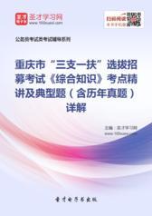 """2017年重庆市""""三支一扶""""选拔招募考试《综合知识》考点精讲及典型题(含历年真题)详解"""