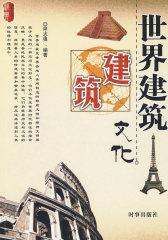 世界建筑文化(试读本)