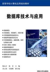 数据库技术与应用(试读本)