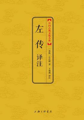 左传译注(中国古典文化大系)