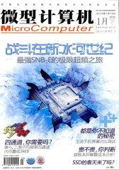 微型计算机 半月刊 2012年02期(电子杂志)(仅适用PC阅读)