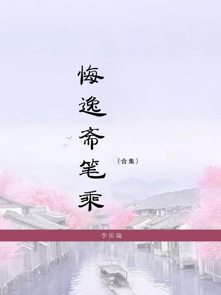悔逸斋笔乘(合集)