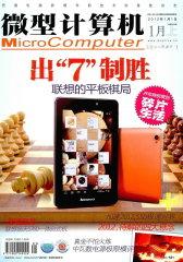 微型计算机 半月刊 2012年01期(电子杂志)(仅适用PC阅读)