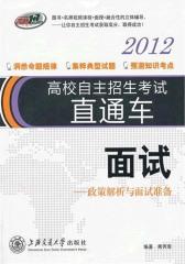 高校自主招生考试直通车·面试:政策解析与面试准备(2012)