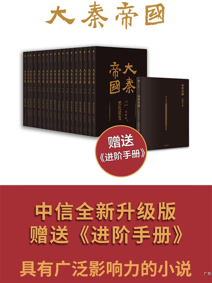 大秦帝国(套装共17卷)