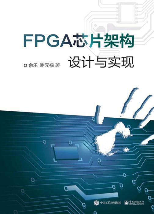 FPGA芯片架构设计与实现