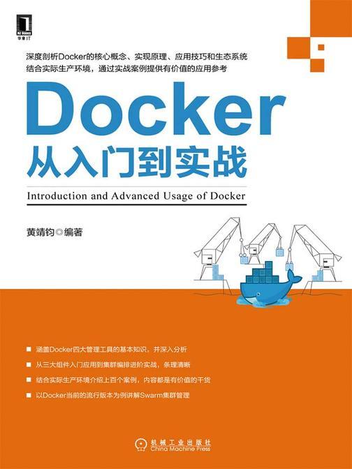 Docker从入门到实战