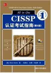 CISSP认证考试指南(第6版)(试读本)