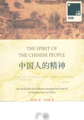 中国人的精神(一力文库)