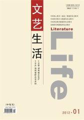 文艺生活·文艺理论 月刊 2012年01期(电子杂志)(仅适用PC阅读)