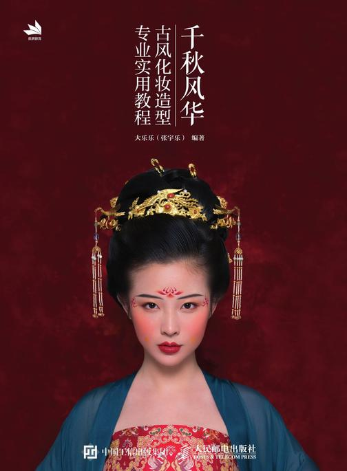 千秋风华 古风化妆造型专业实用教程