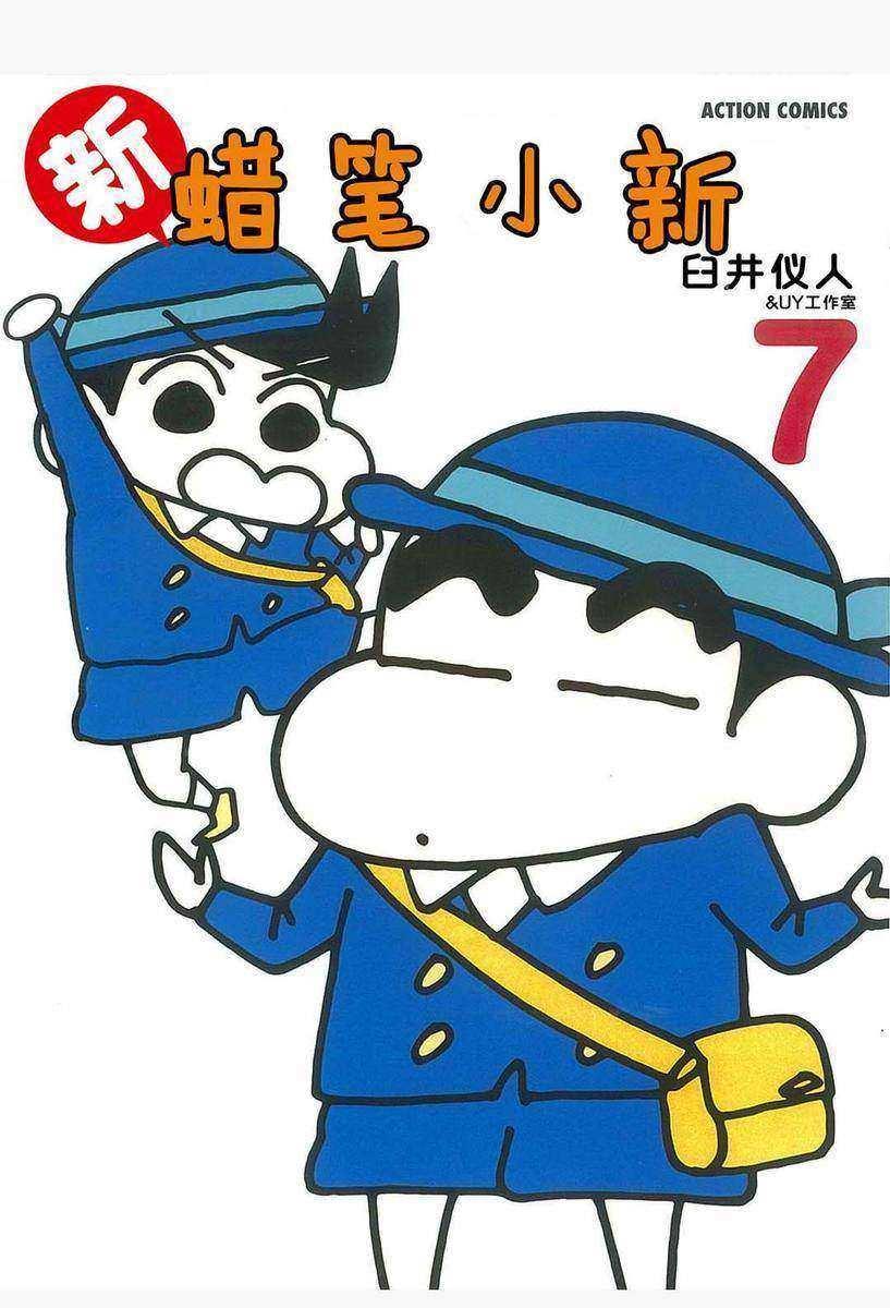 新蜡笔小新Vol.7