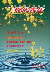 现代养生·上半月 月刊 2012年02期(电子杂志)(仅适用PC阅读)