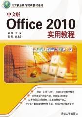 中文版Office 2010实用教程(试读本)