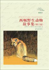 西顿野生动物故事集:增订版