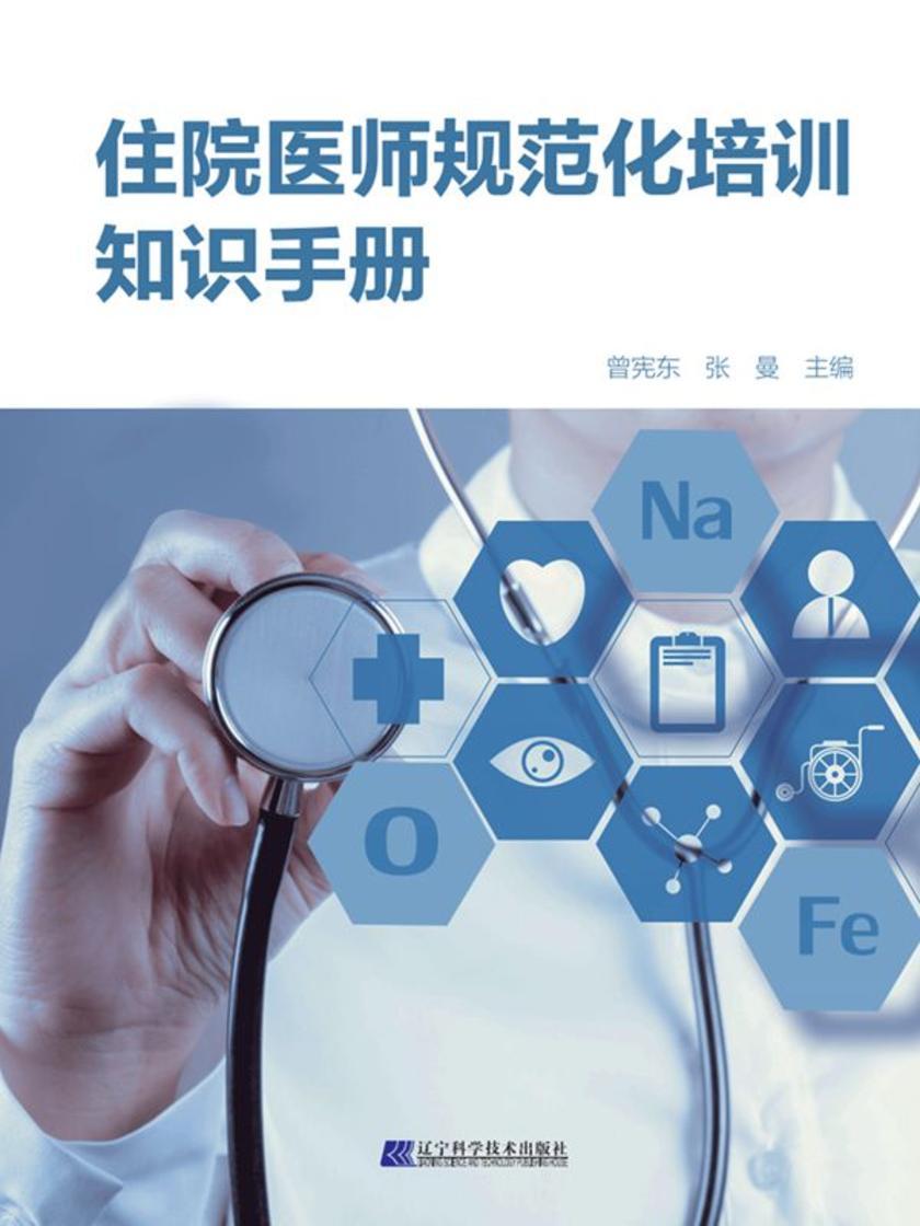 住院医师规范化培训知识手册
