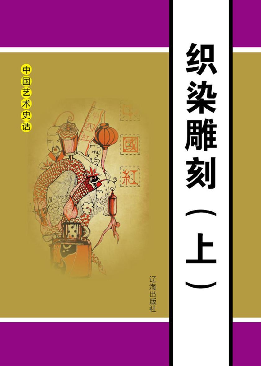 织染雕刻(上)