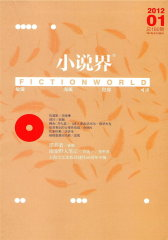 小说界 双月刊 2012年01期(电子杂志)(仅适用PC阅读)