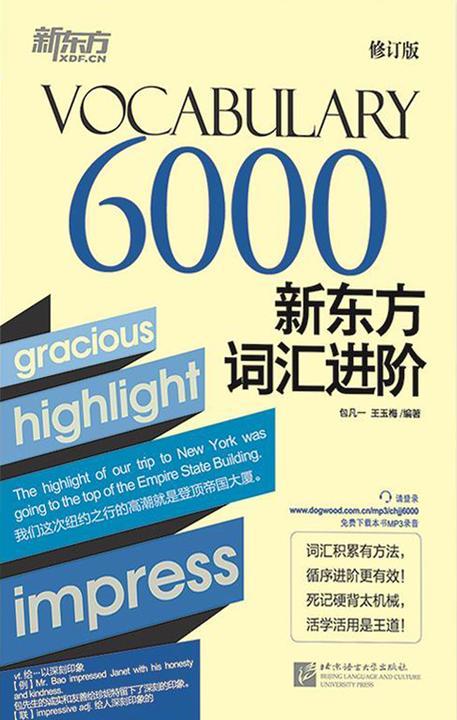 新东方词汇进阶Vocabulary 6000