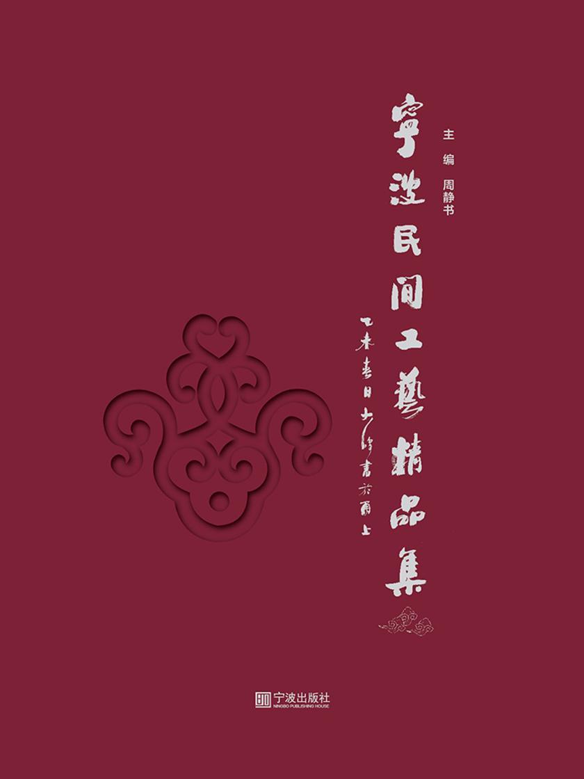 宁波民间工艺精品集
