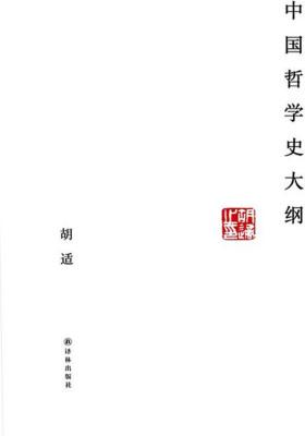 中国哲学史大纲(N中国哲学史大纲)