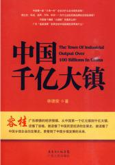 中国千亿大镇(试读本)