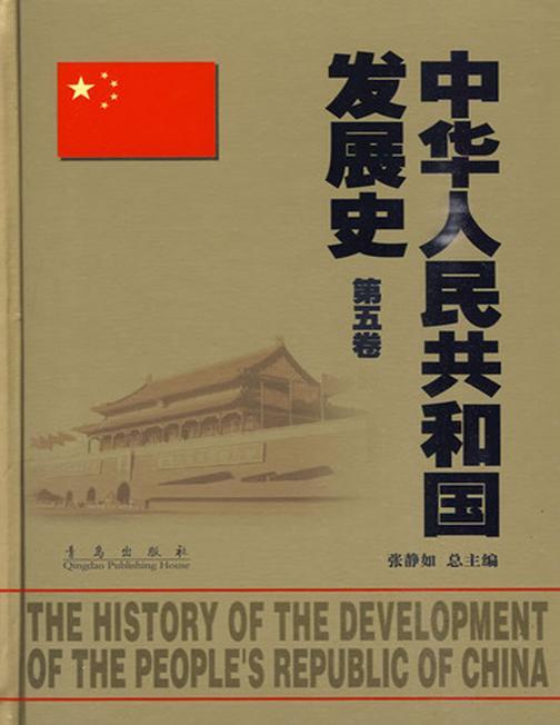 中华人民共和国发展史.第5卷
