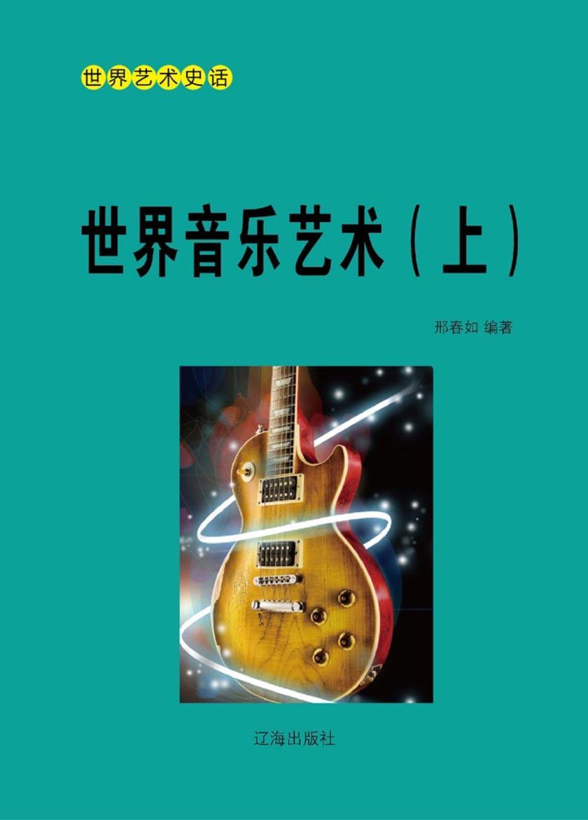 世界音乐艺术(上)
