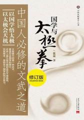 国学与太极拳:中国人必修的文武之道(修订版)