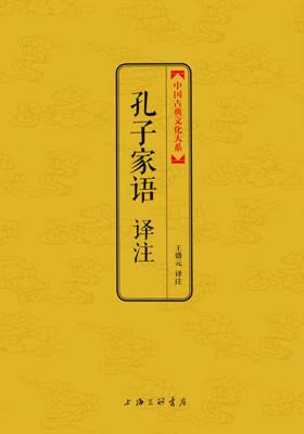 孔子家语(中国古典文化大系)