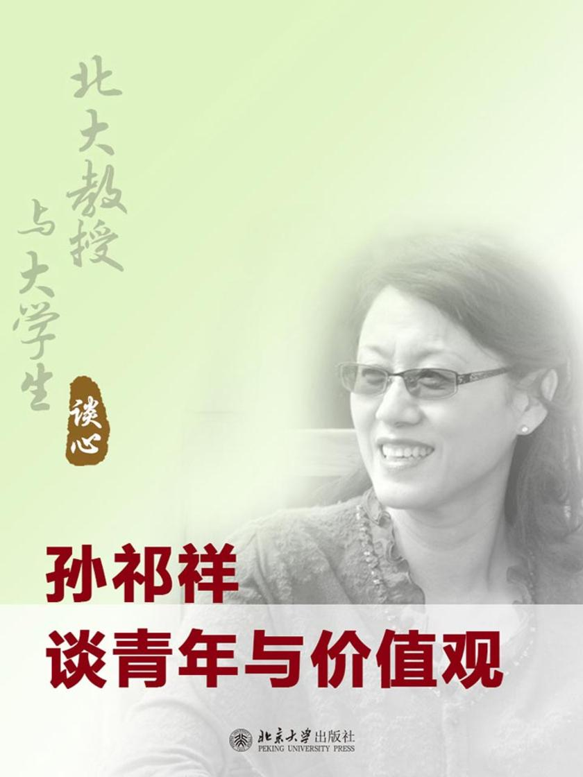 北大教授与大学生谈心:孙祁祥谈青年与价值观
