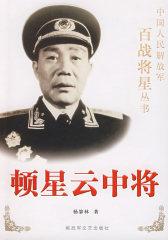 顿星云中将——中国人民解放军百战将星丛书(试读本)