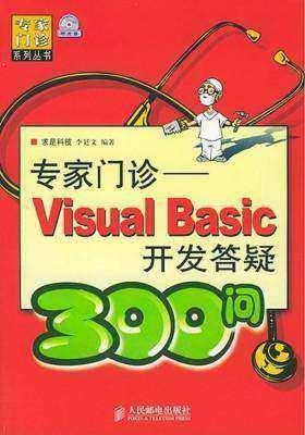 专家门诊--Visual Basic开发答疑300问(仅适用PC阅读)