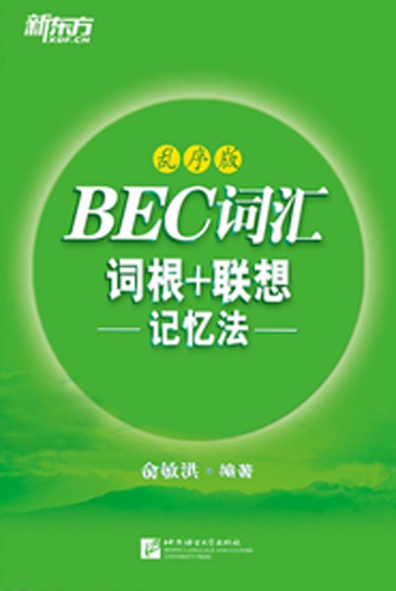 BEC词汇词根+联想记忆法(乱序版)