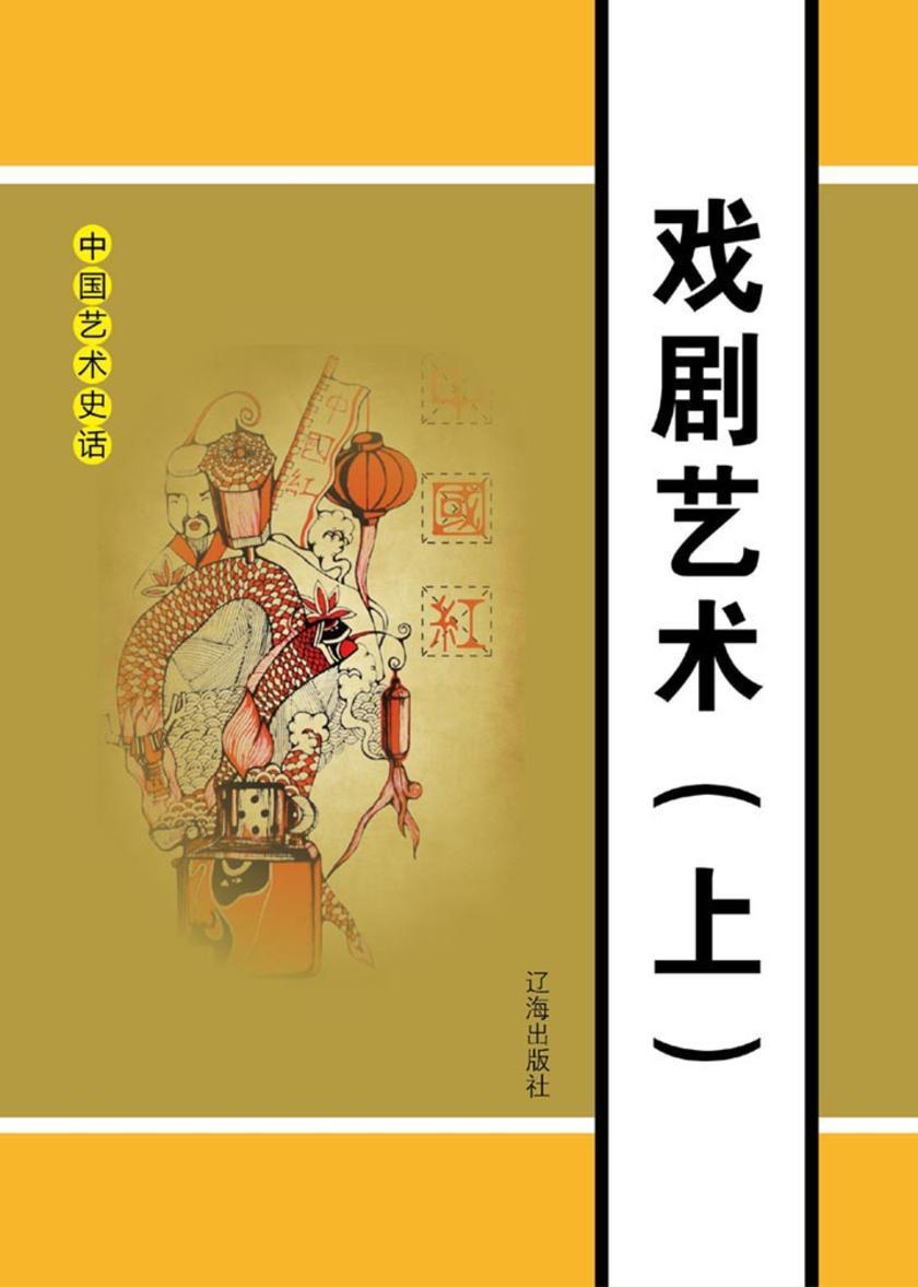 戏剧艺术(上)