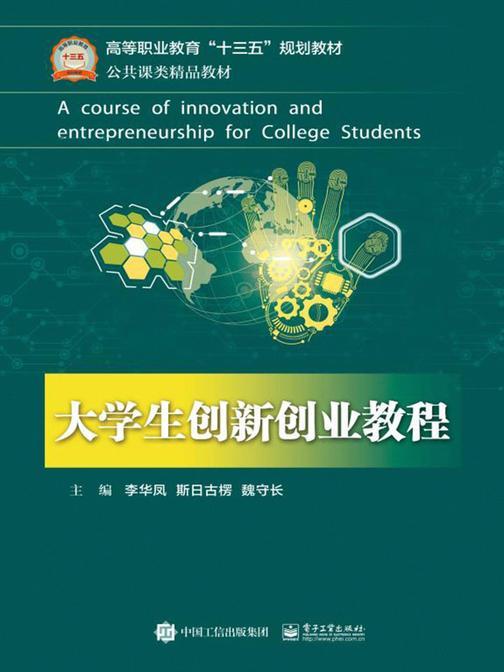 大学生创新创业教程