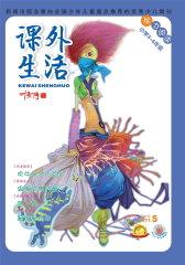 课外生活 半月刊 2011年10期(电子杂志)(仅适用PC阅读)