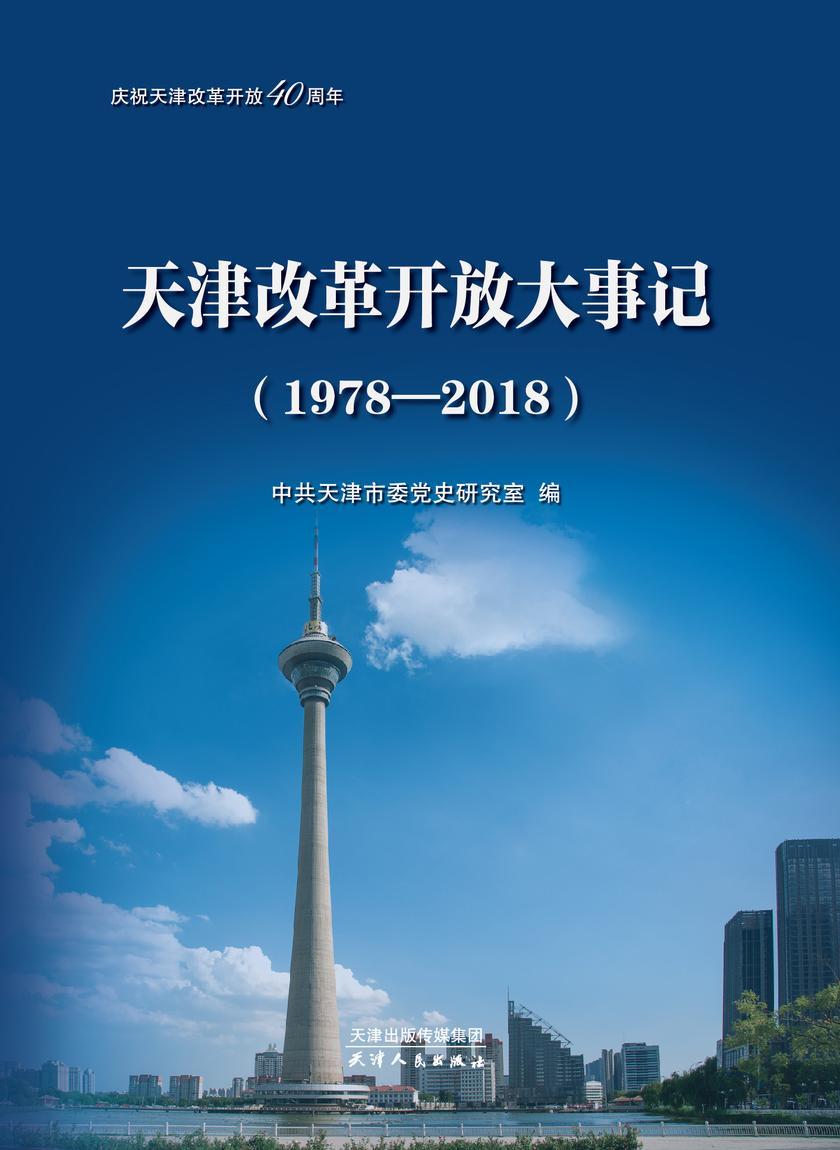 天津改革开放大事记:1978—2018