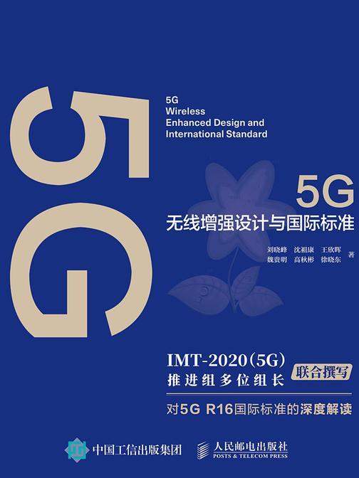 5G无线增强设计与国际标准
