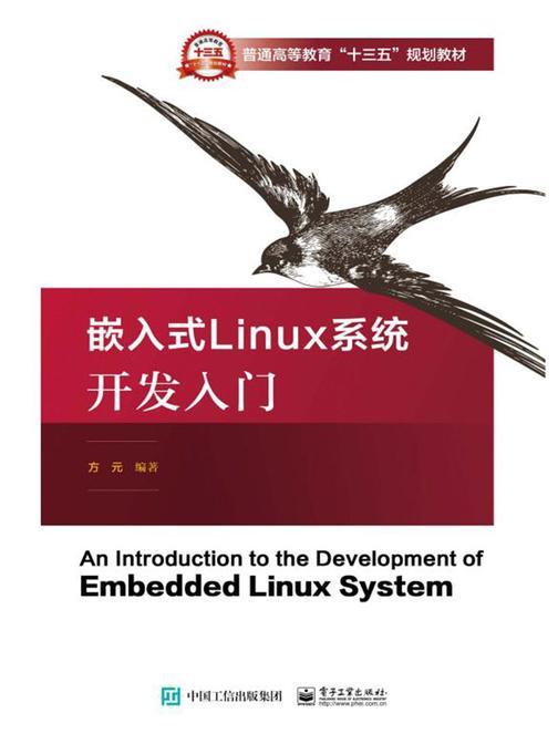 嵌入式Linux系统开发入门