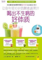 让你年轻10岁的酵素蔬果汁:喝出不生病的好体质(试读本)