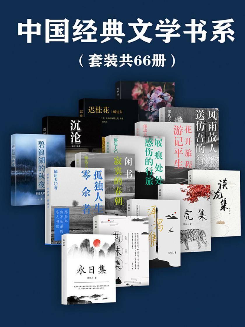 中国经典文学书系(套装共66册)