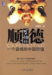 可怕的顺德:一个县域的中国价值(试读本)
