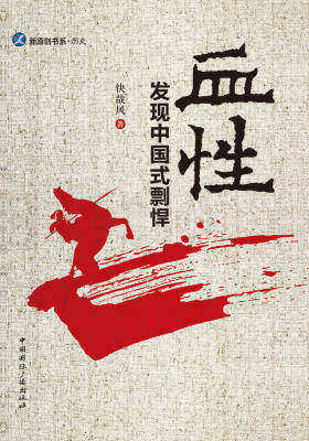 血性:发现中国式剽悍